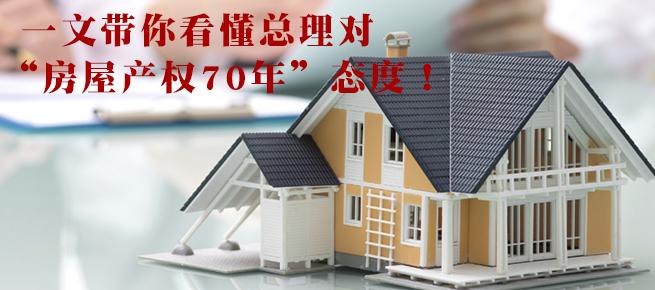 一文带你看懂总理对房屋产权70年态度