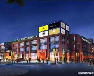 东方摩域艺术商业广场招募各种业态商家