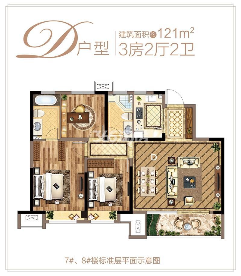D户型121㎡3房2厅2卫