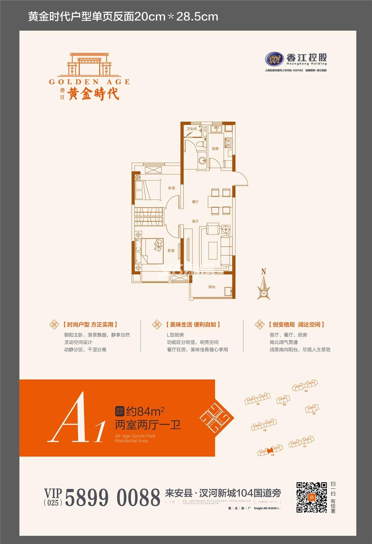 香江黄金时代A1户型图约84㎡