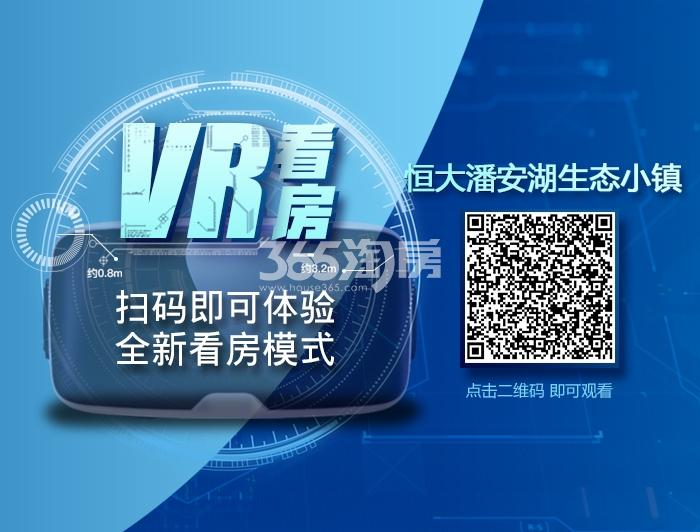 恒大潘安湖生态小镇VR看房