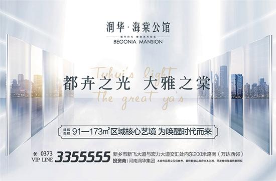 20200602润华海棠公馆焦点图更换