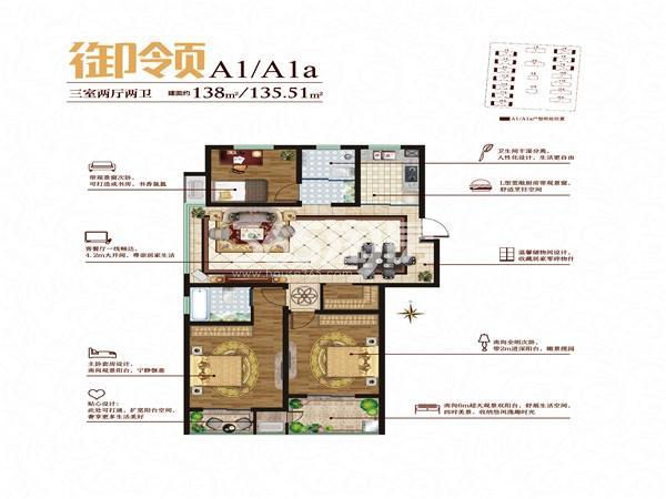 中徽·豪庭公馆户型图