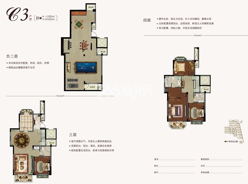 C3户型4室2厅3卫295㎡