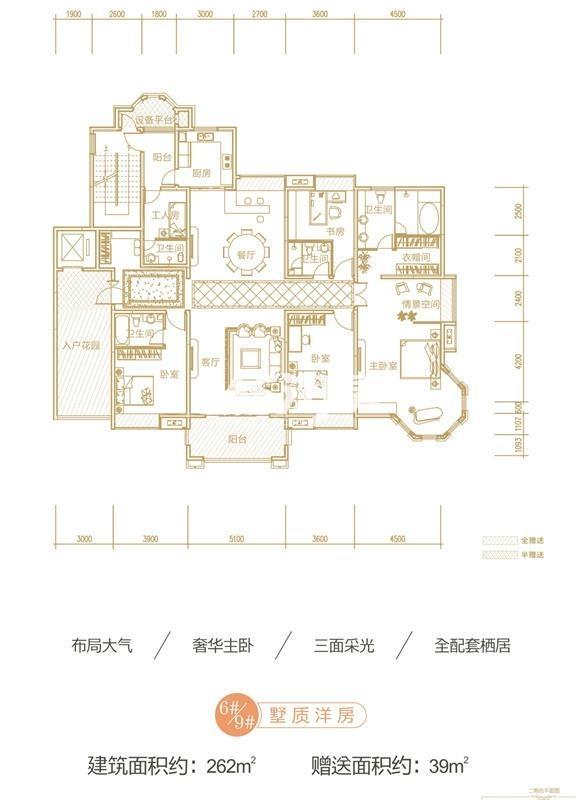 中冶一曲江山洋房6#9#楼户型图