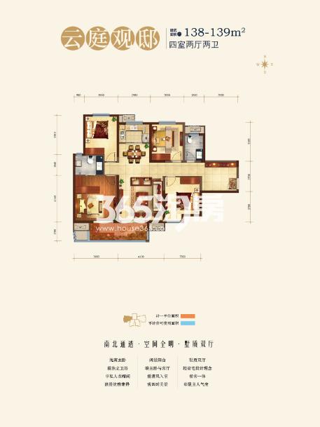 御锦城8期4室2厅2卫1厨138㎡户型图