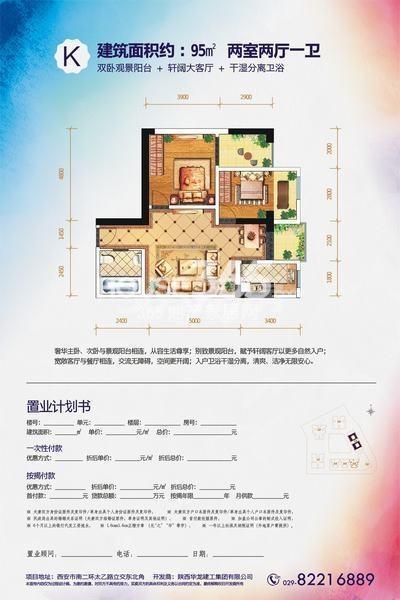 华龙太乙城K户型两室两厅一卫95平米
