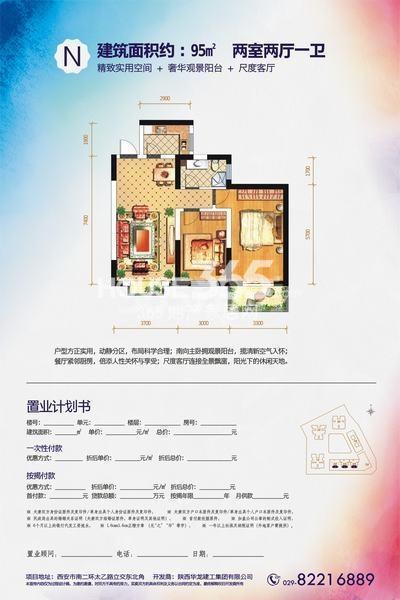华龙太乙城N户型两室两厅一卫95平米