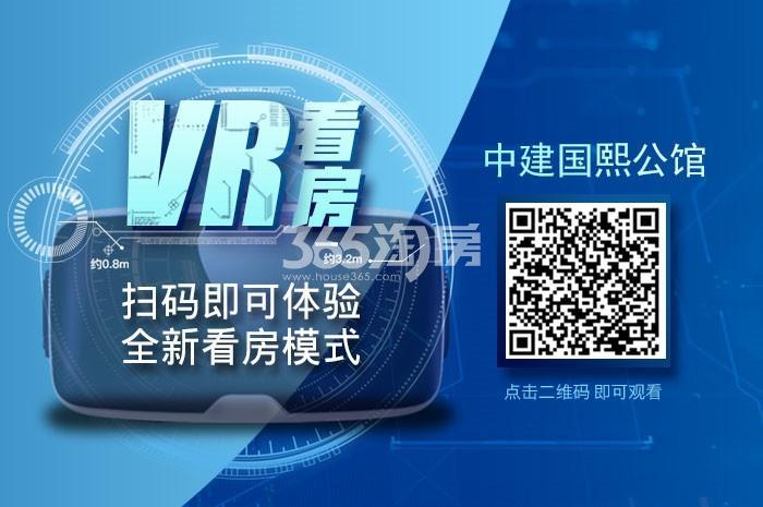中建国熙公馆VR看房