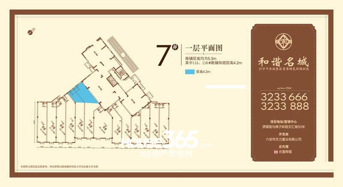 和谐名城7#一层平面图