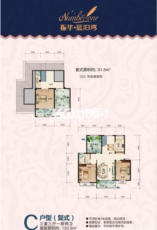 振华蓝泊湾C户型复式133.5平方