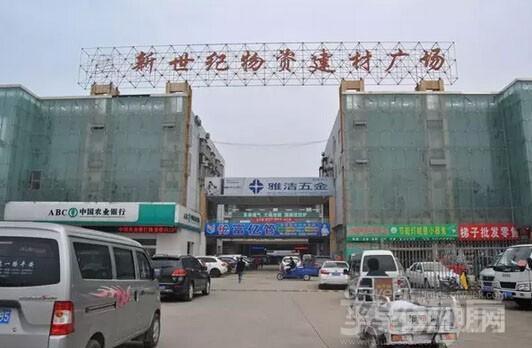 七里沟新世纪物资建材广场旺铺出售商业街卖场