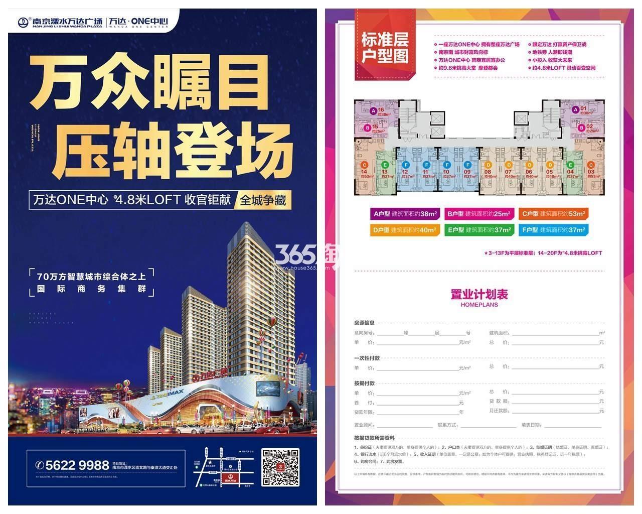 南京溧水万达广场户型图