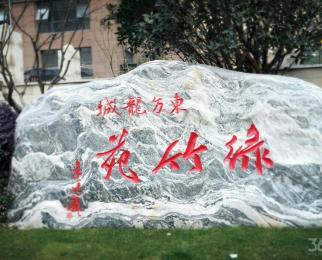 东方龙城绿竹苑,绝版钻石楼层,采光毫无压力,喜欢的请叫我!