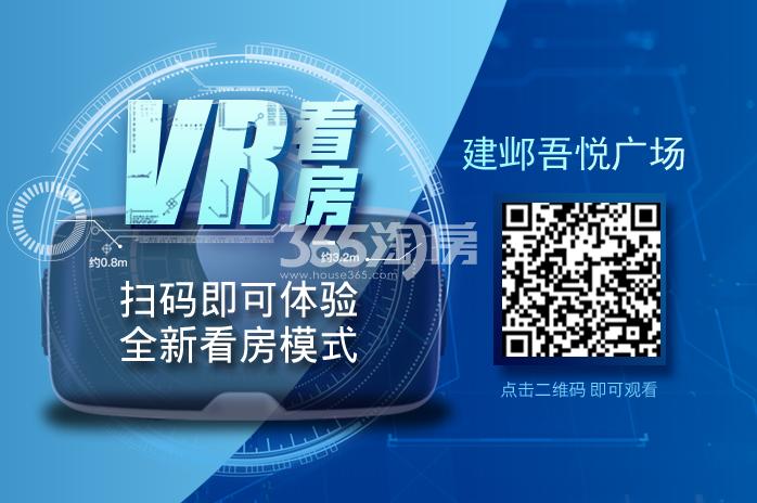 建邺吾悦广场VR看房