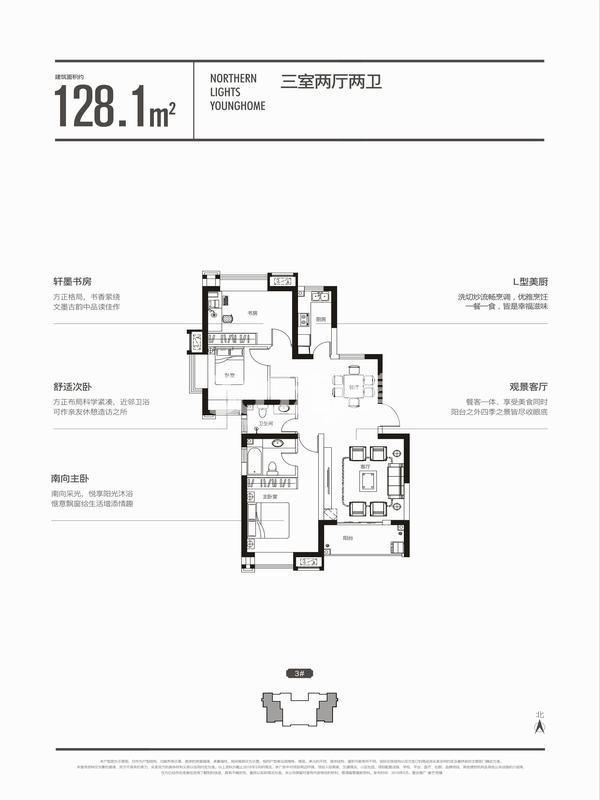 华远辰悦两室两厅一厨一卫128.1㎡户型图