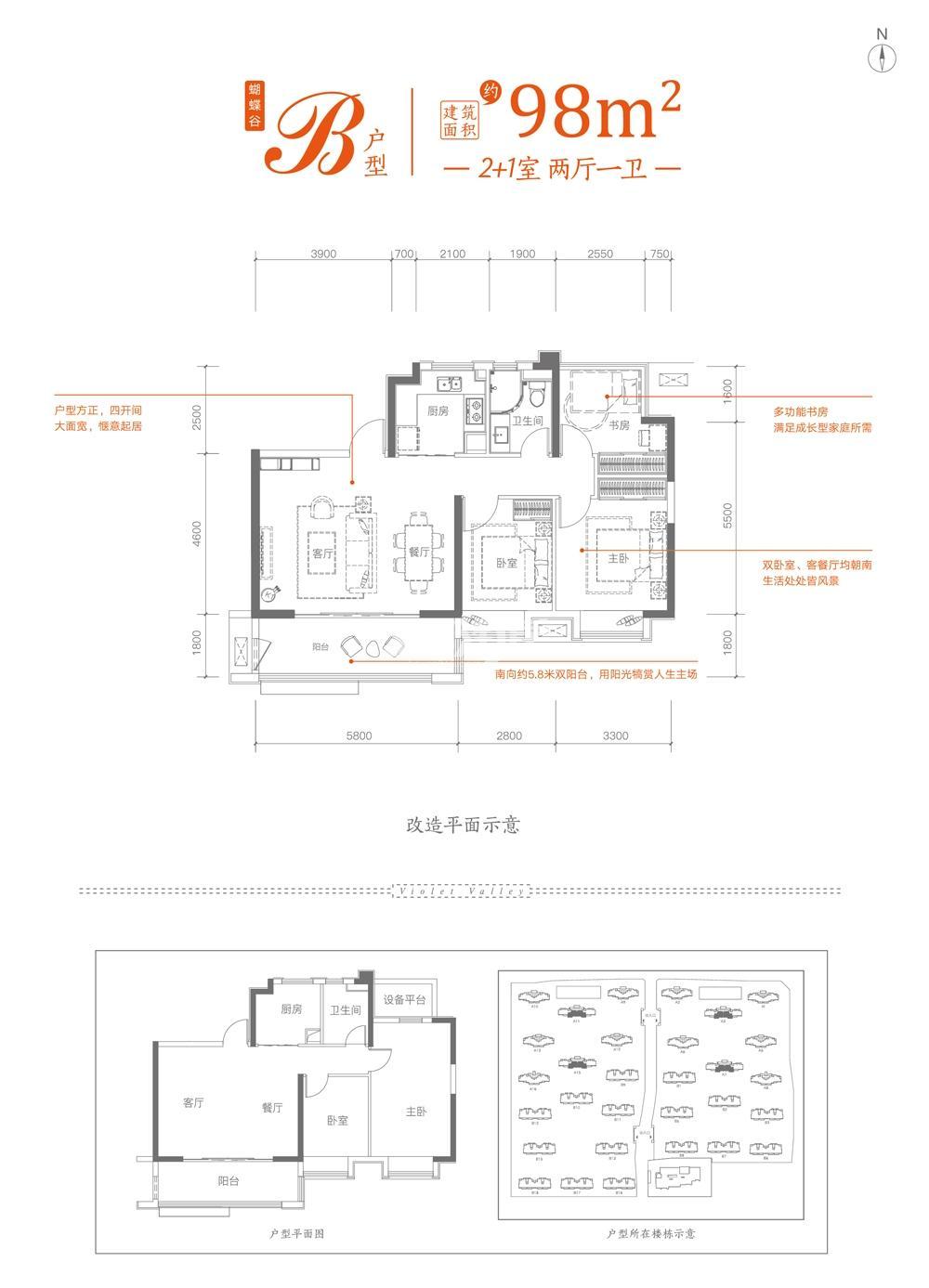 保利罗兰香谷98㎡三室两厅