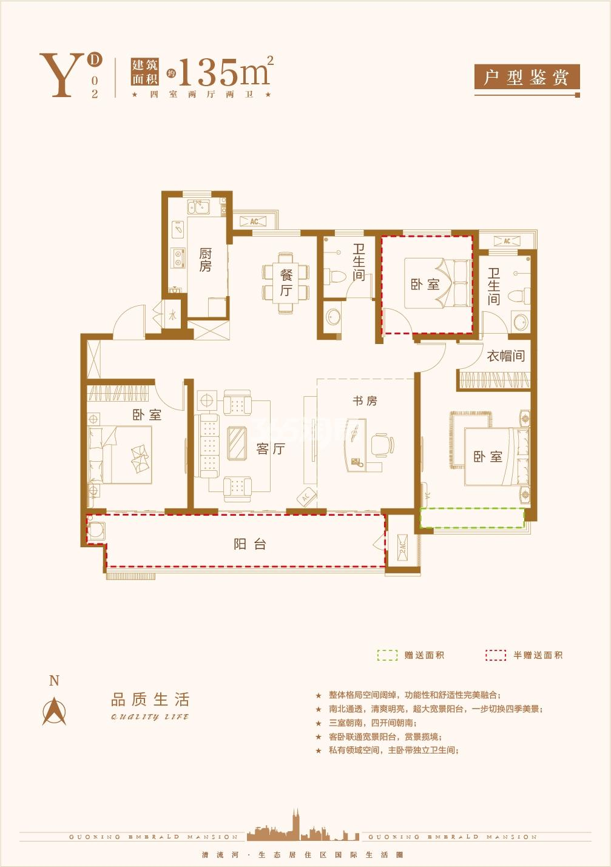 国兴翡翠公馆洋房135㎡YD02四室两厅两卫户型图
