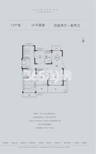 太古光华城高层户型图(在售)