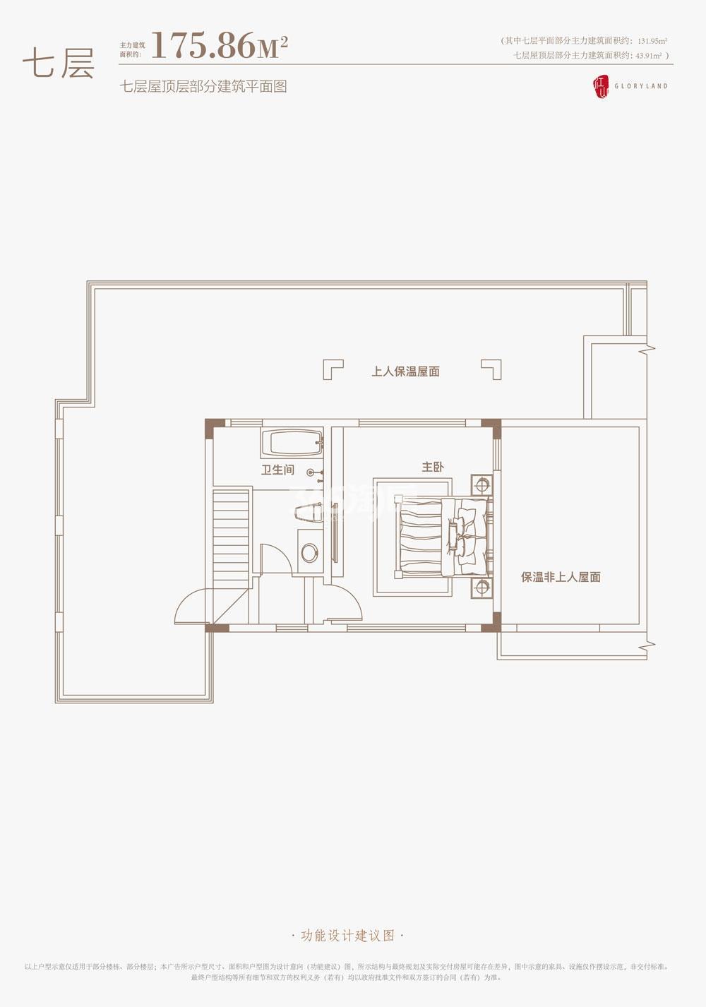 御璟江山Y10洋房175.86㎡七层屋顶层户型图