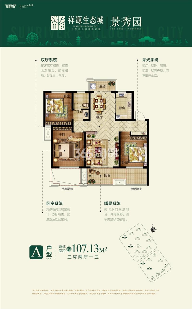 祥源生态城·景秀园户型图