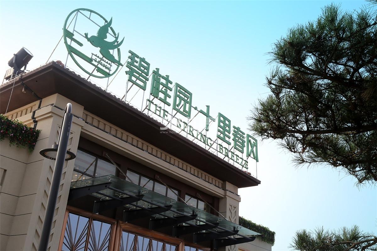 碧桂园十里春风售楼处实景图(12.14)