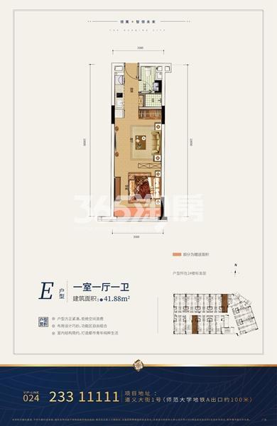 华强城项目户型图