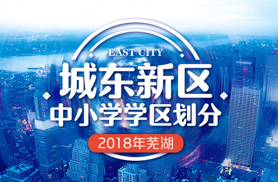 芜湖城东新区三所学校招生服务区域出炉 你家孩子在哪上学?