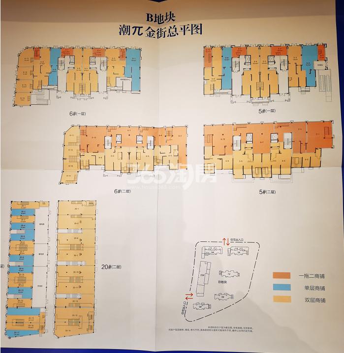 中海潮π金街B地块商业户型图
