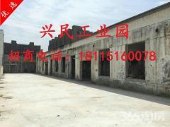 �兴民工业园招商▲ 厂房直招 适合仓储和小规模的企业