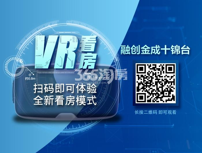融创金成十锦台VR看房
