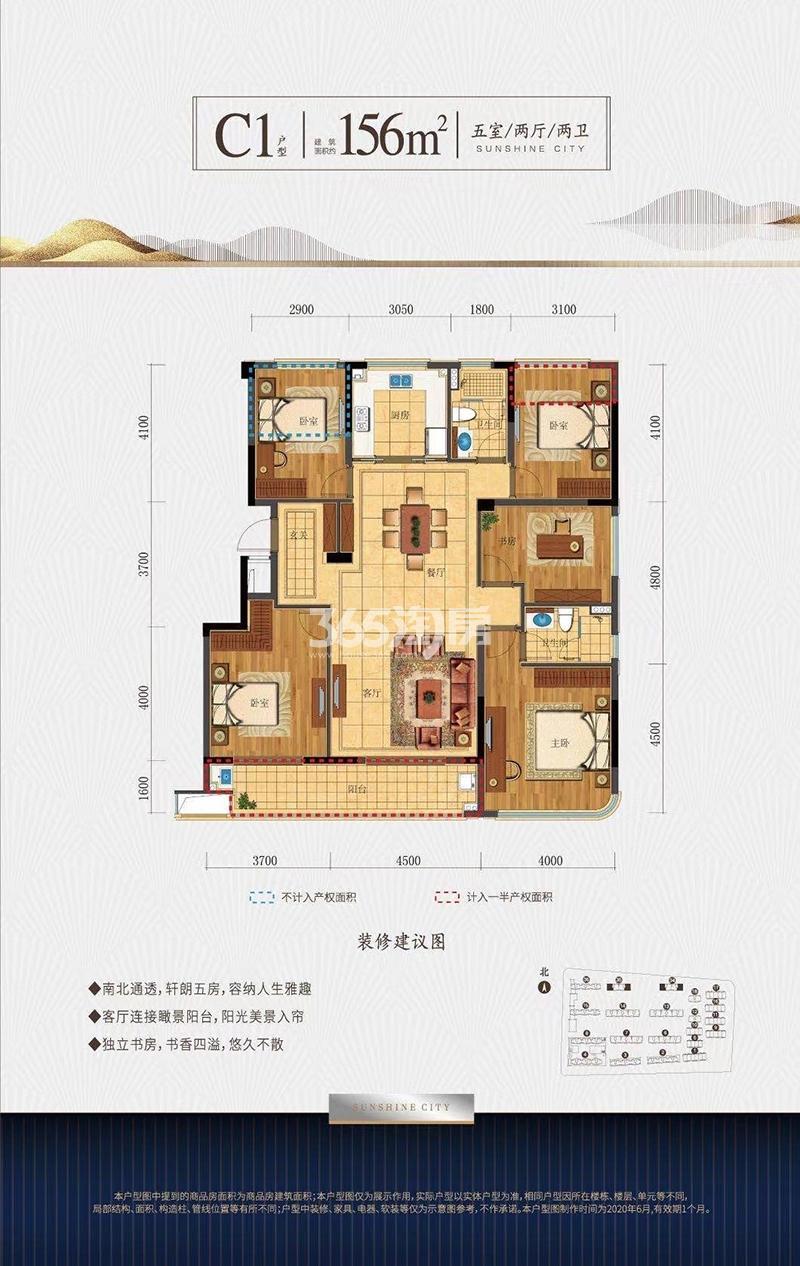 春天滨江阳光名城C1户型图156方34、35#