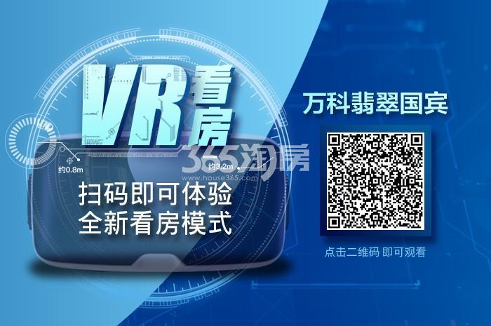 万科翡翠国宾VR看房图