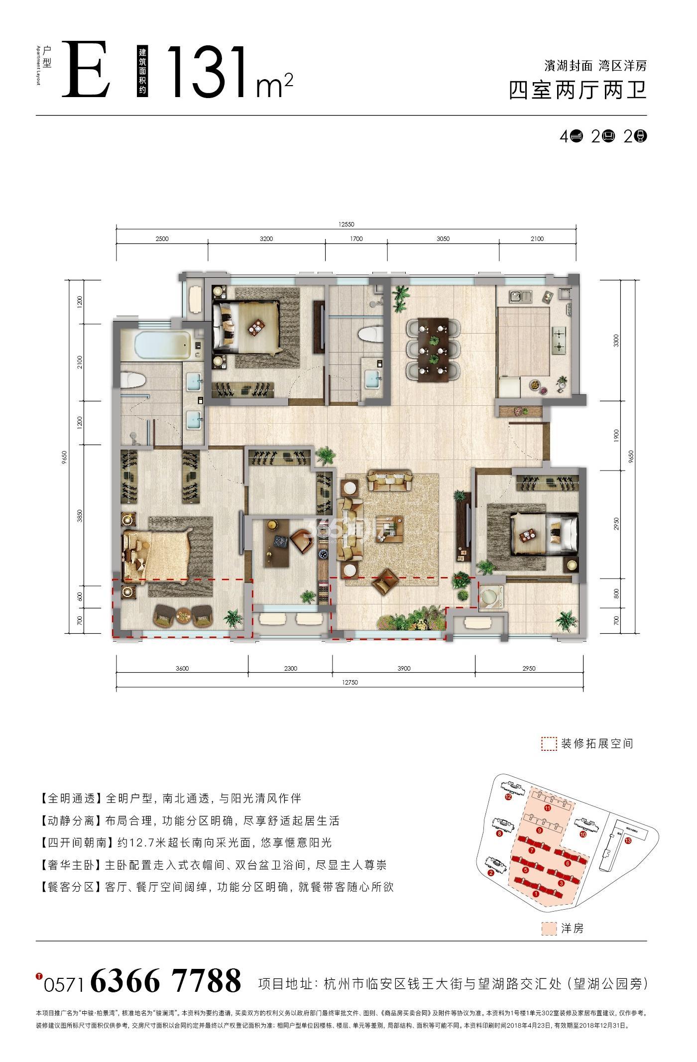 中骏柏景湾洋房E户型131㎡(1、3、5-7#)