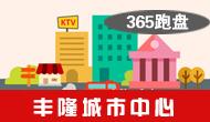 365跑盘丨丰隆城市中心:坐拥园区核心资源 尽揽醉美湖景