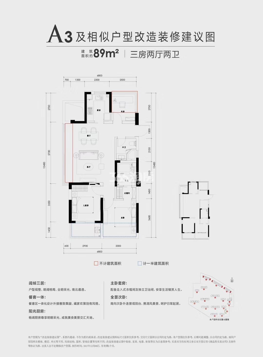 融创金成江南府1-3号楼A3户型89方