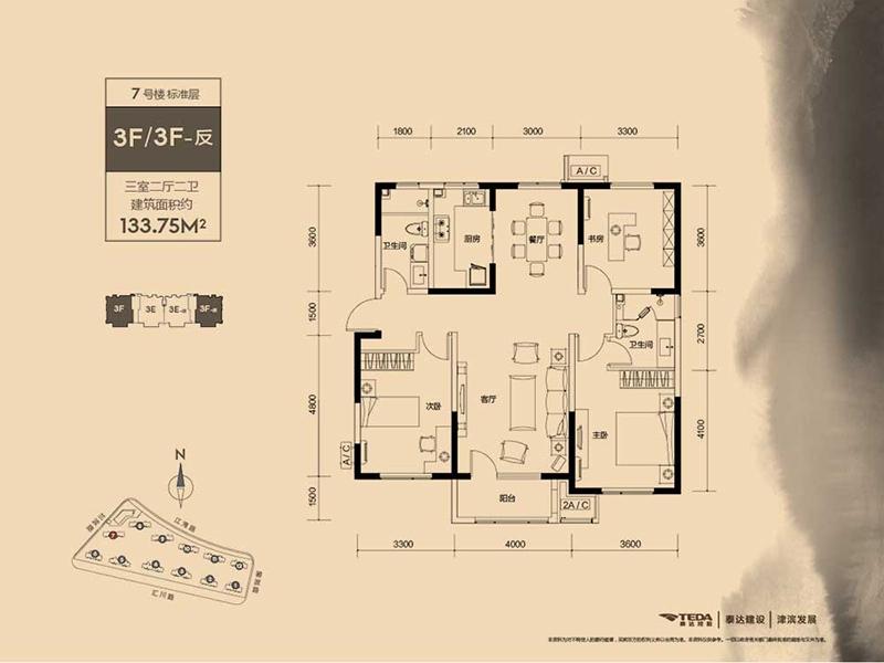 3室2厅2卫133平米