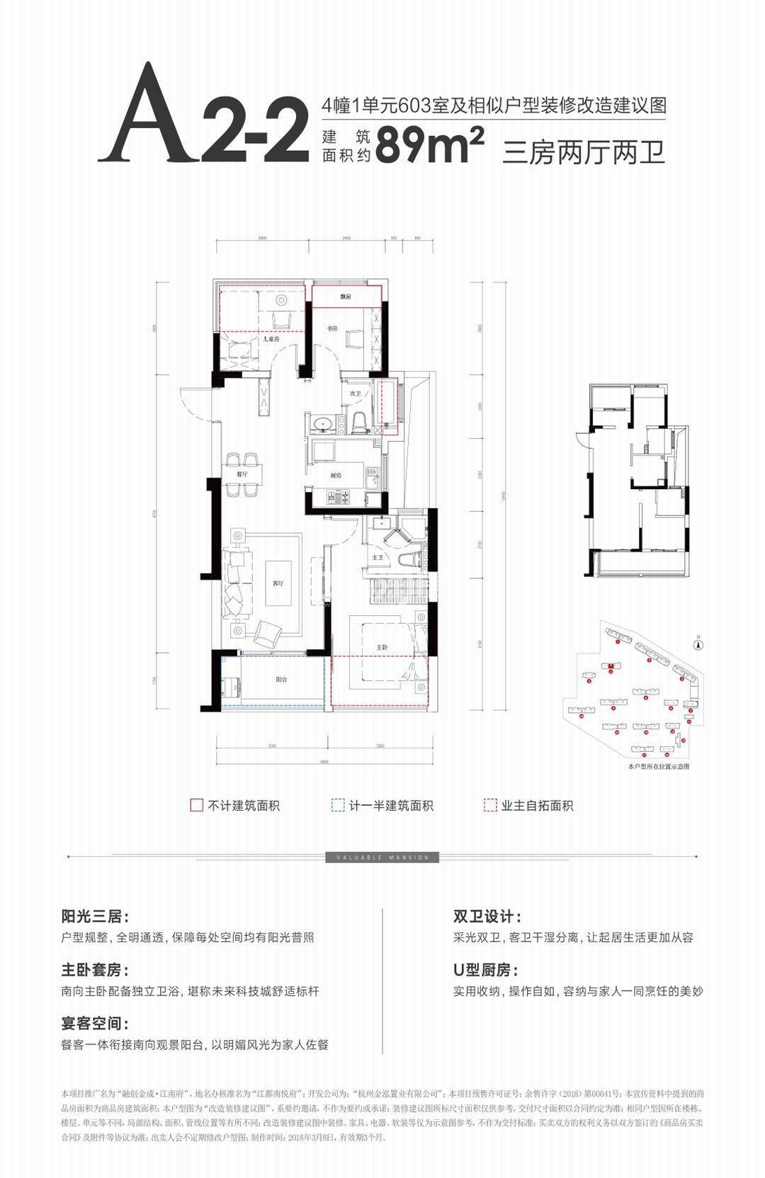 融创金成江南府项目4号楼A2-2户型89方