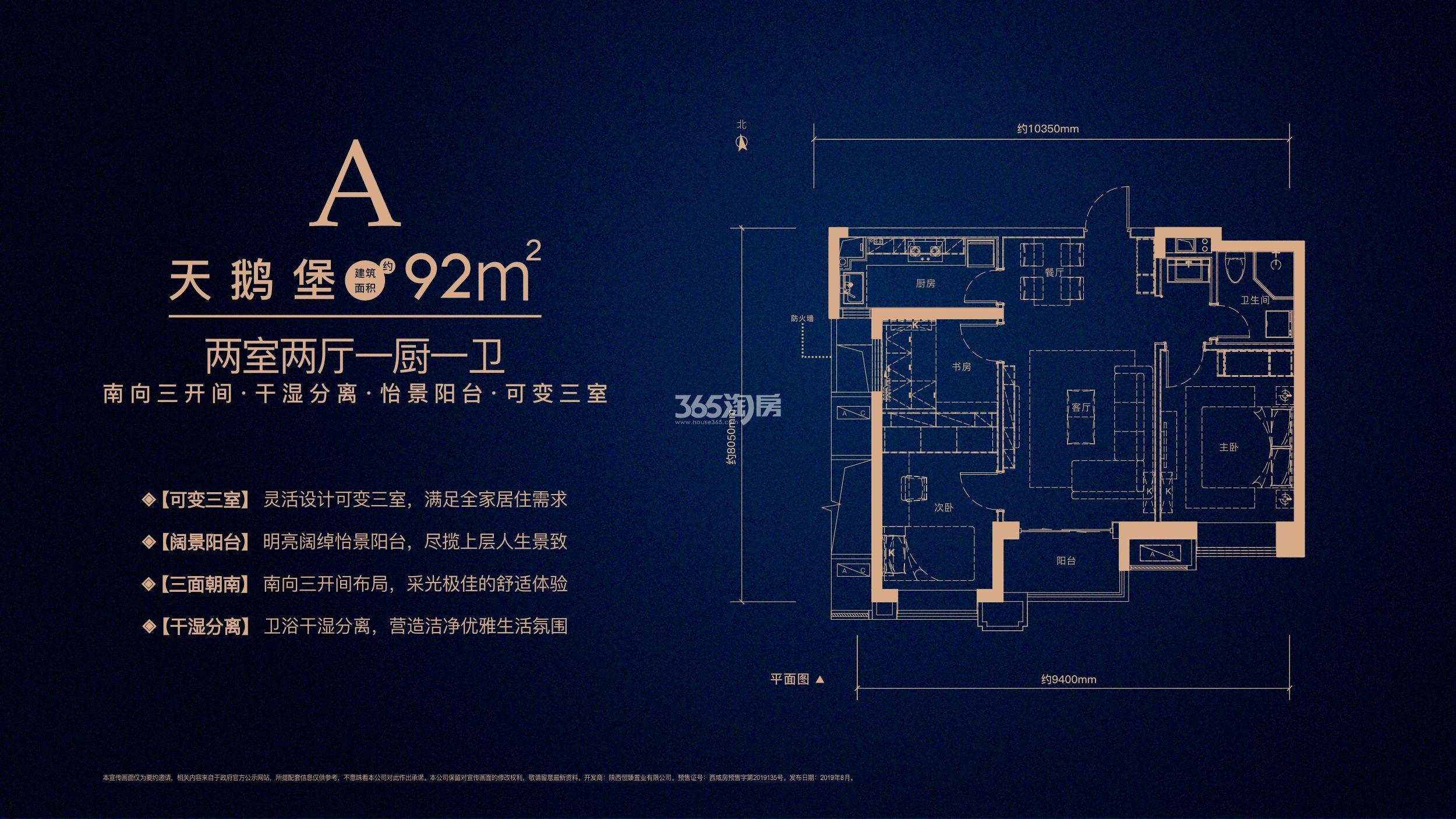 万科大都会92㎡两室两厅户型图