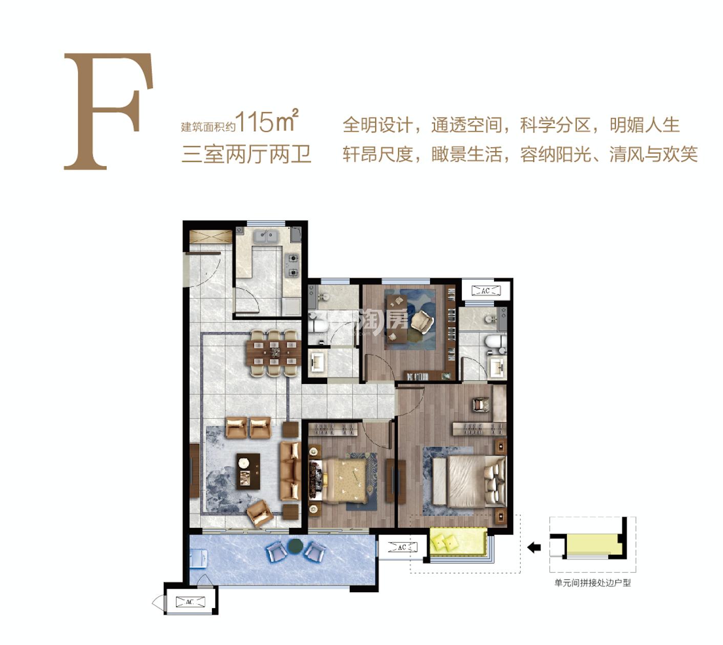 美的·中骏雍景湾高层115平户型图