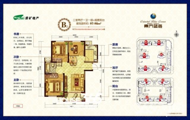 3室2厅1卫 就在东方蓝海 家电齐全 采光充足 临近地铁