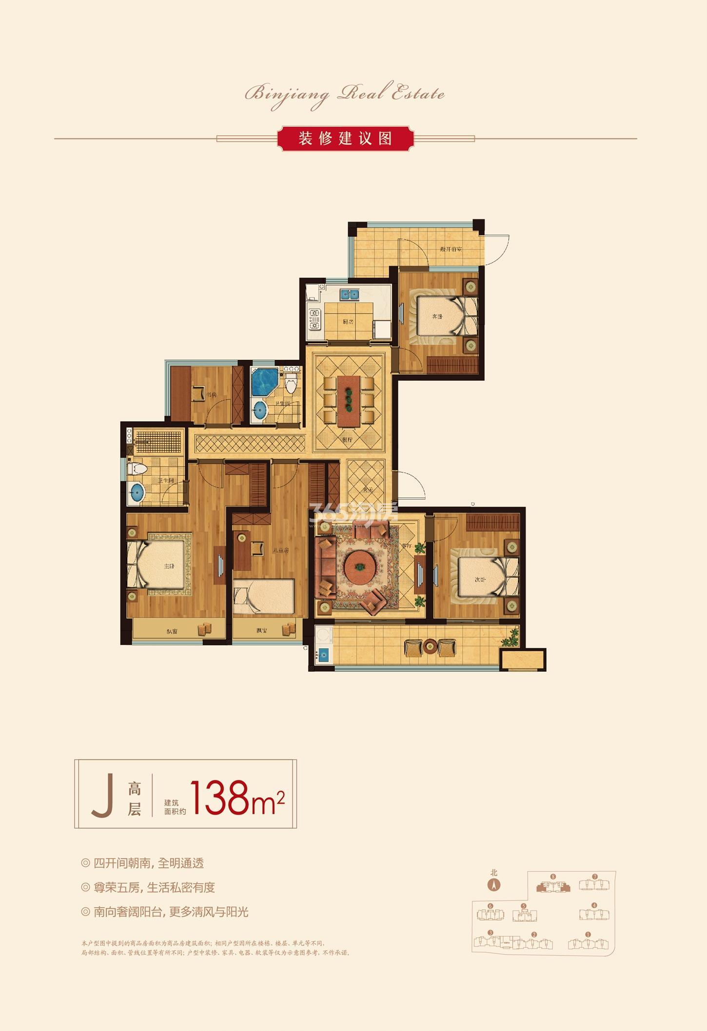 时代滨江翡翠之星J户型高层138方(8#)