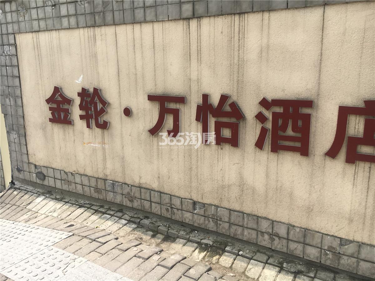 金轮双子星国际公寓周边实景(8.17)