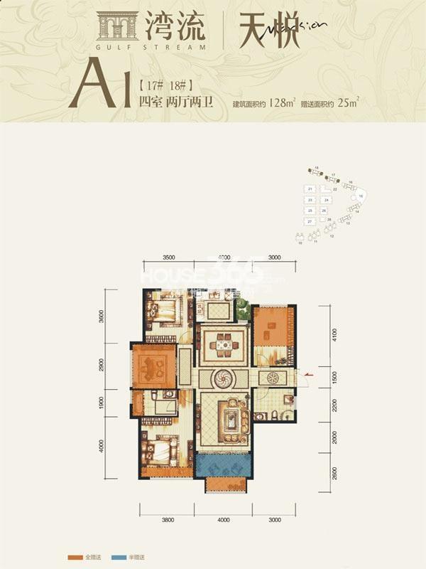 湾流天悦17、18号楼A1户型4室2厅2卫1厨128㎡
