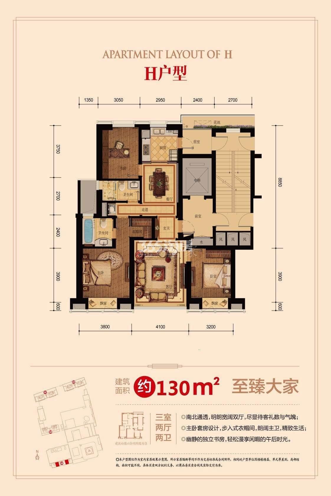 奥克斯时代未来之城项目4号楼H户型130方户型