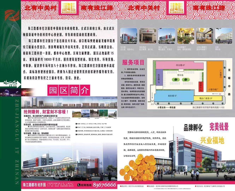 玄武区北京东路珠江路都市经济园0室0厅户型图