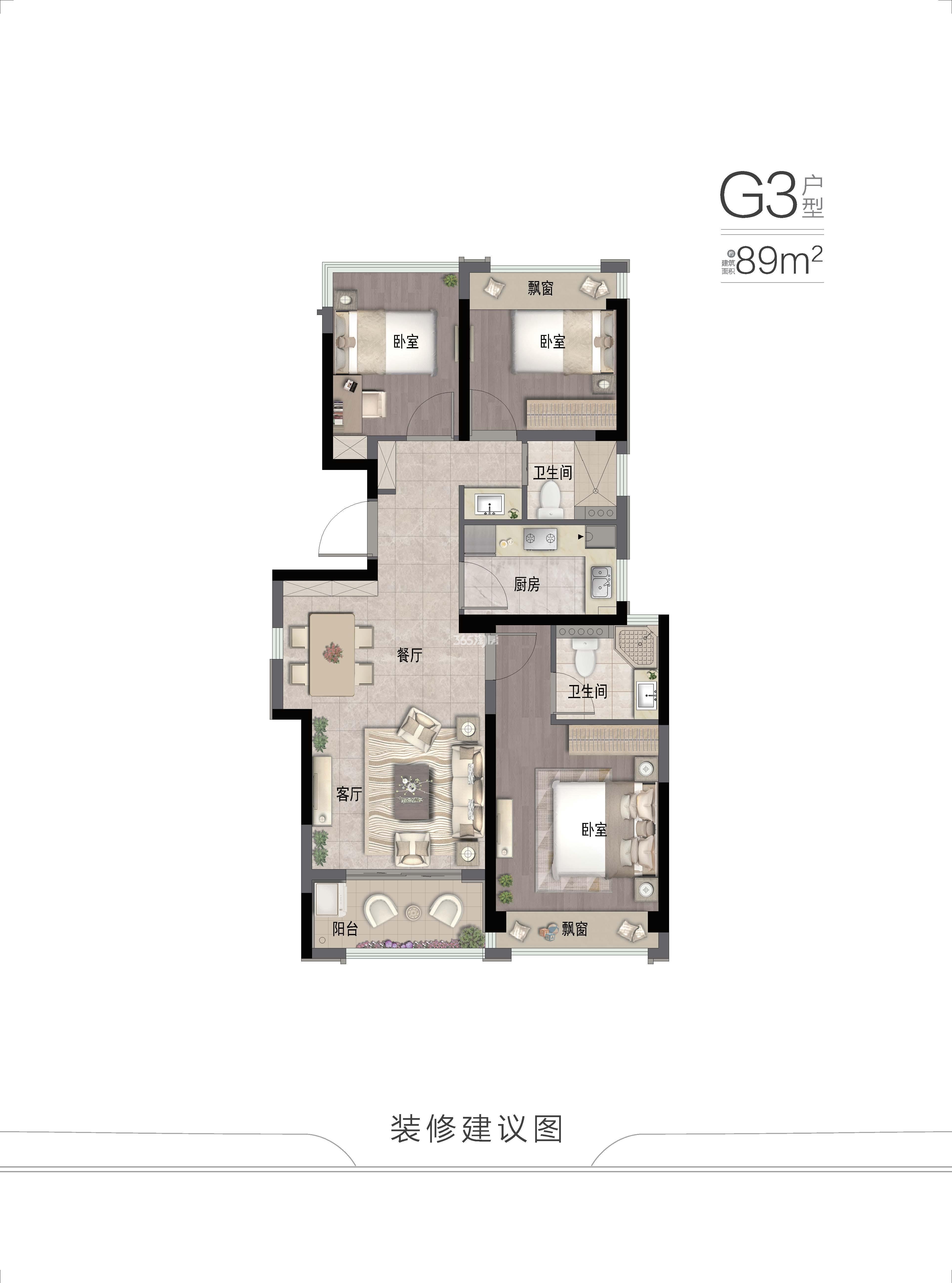 世宸名府高层G3户型89方装修建议图
