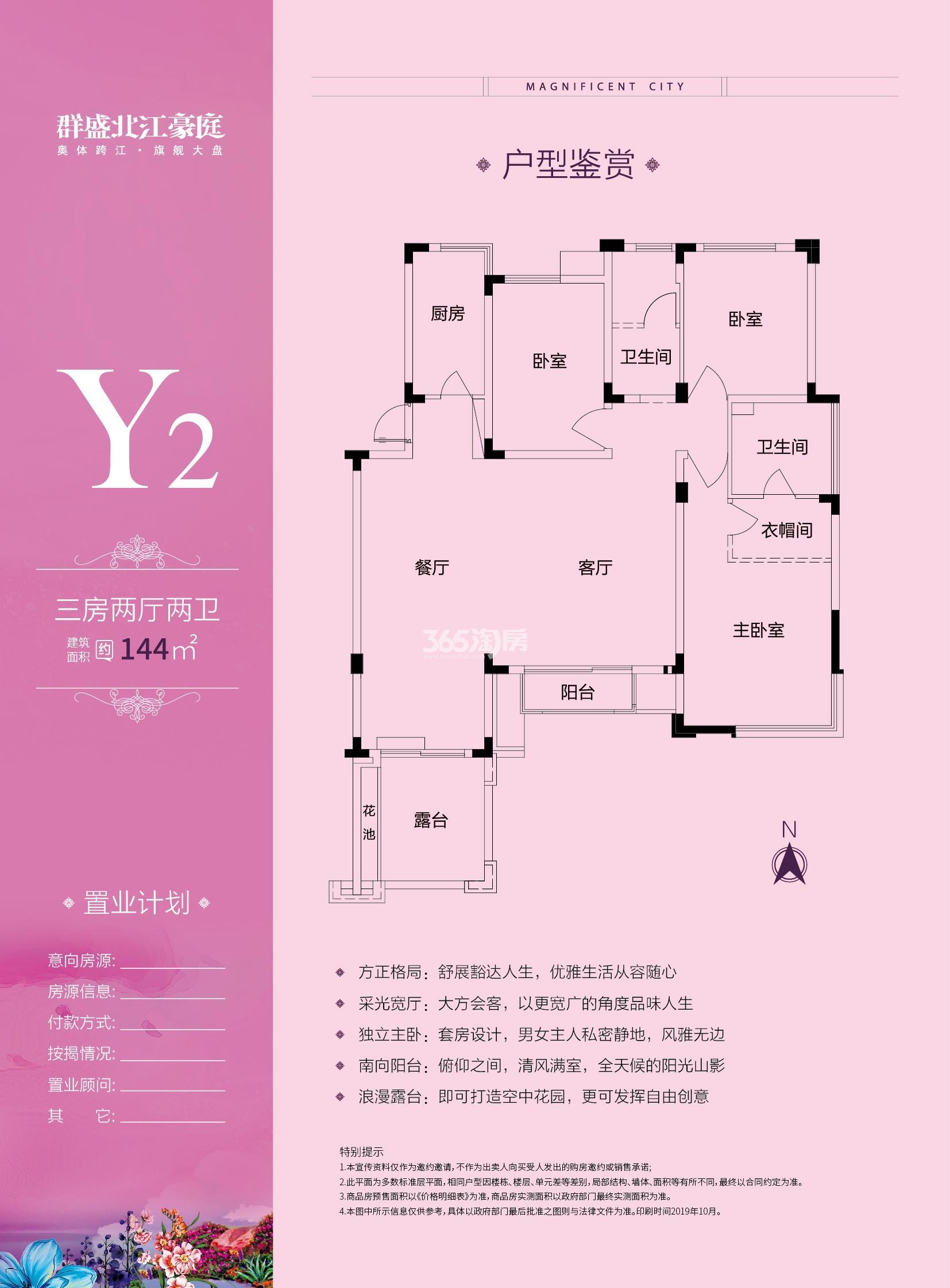 北江锦城洋房Y2户型图约144㎡