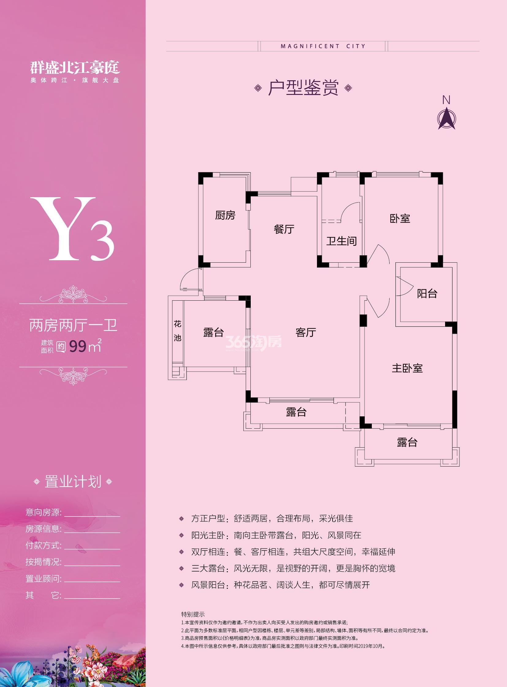 北江锦城洋房Y3户型图约99㎡
