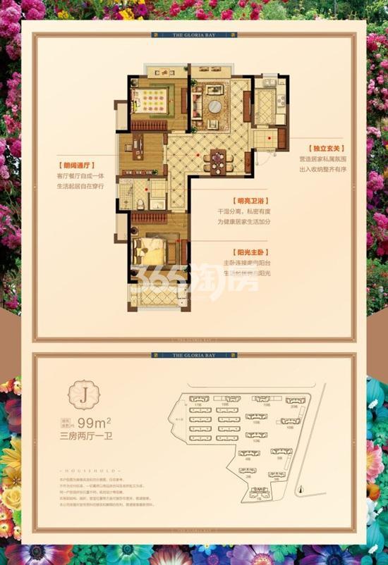 星叶瑜憬湾99㎡3房2厅1卫户型图